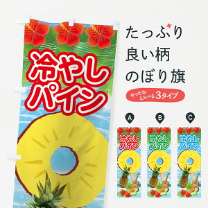 【3980送料無料】 のぼり旗 冷やしパインのぼり 冷凍果物・冷し野菜