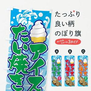 【3980送料無料】 のぼり旗 アイスたい焼きのぼり ひんやり美味しい たいやき 鯛焼き タイヤキ 冷菓