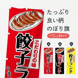 【3980送料無料】 のぼり旗 餃子ランチのぼり 餃子・ギョーザ