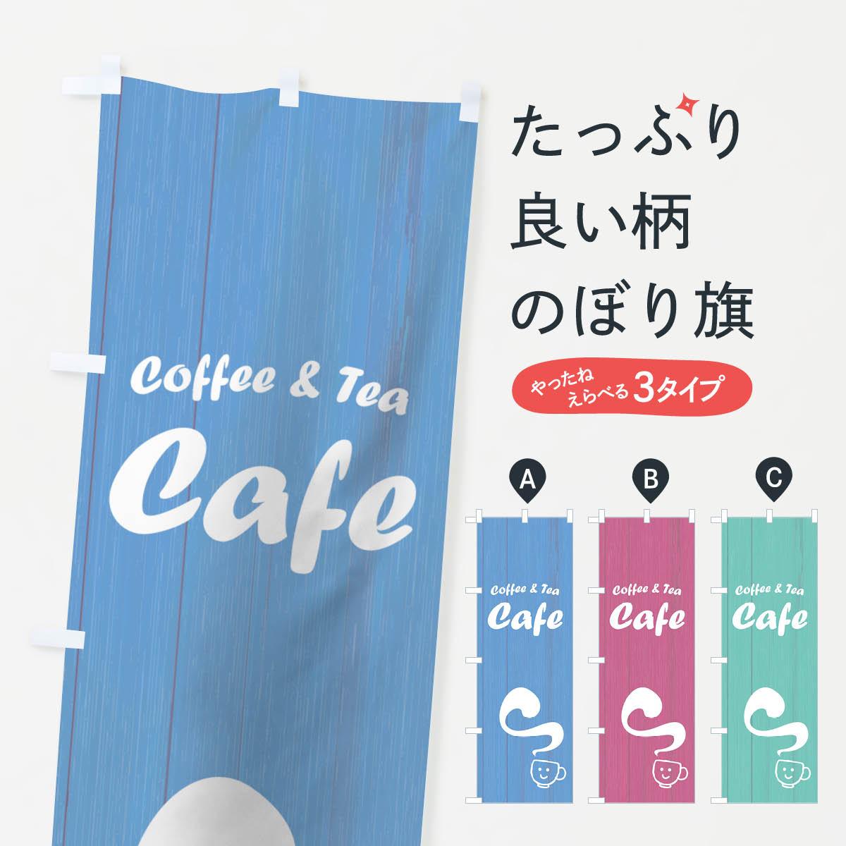 のぼり旗 カフェのぼり Cafe coffee & Tea カフェ