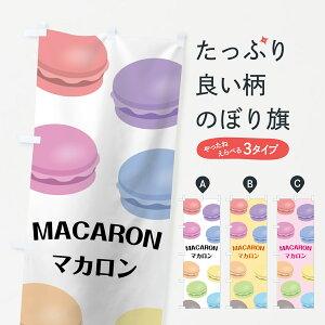 【ネコポス送料360】 のぼり旗 マカロンのぼり 7N4N