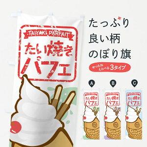【3980送料無料】 のぼり旗 たい焼きパフェのぼり TAIYAKI PAFAIT たいやき 鯛焼き タイヤキ