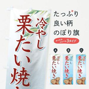【3980送料無料】 のぼり旗 冷やし栗たい焼きのぼり たいやき 鯛焼き タイヤキ 冷菓