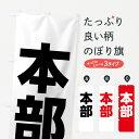 【3980送料無料】 のぼり旗 本部のぼり 防災訓練
