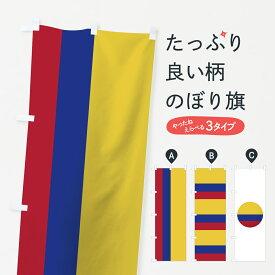 のぼり旗 コロンビア国旗のぼり 中南米