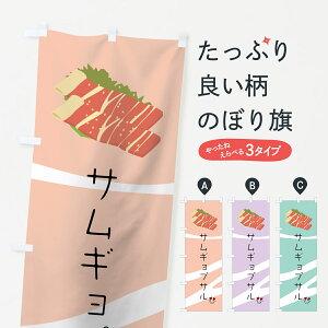のぼり旗 サムギョプサルのぼり 韓国焼き肉
