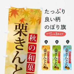 【3980送料無料】 のぼり旗 栗きんとんのぼり 秋の和菓子