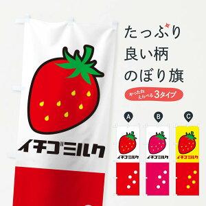 【ネコポス送料360】 のぼり旗 イチゴミルクのぼり 1WF5 いちごみるく 苺 飲み物 かき氷 粗リンク カフェ フルーツ ソフトクリーム