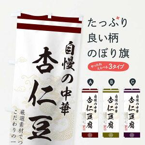 【3980送料無料】 のぼり旗 杏仁豆腐のぼり デザート スイーツ 中華料理