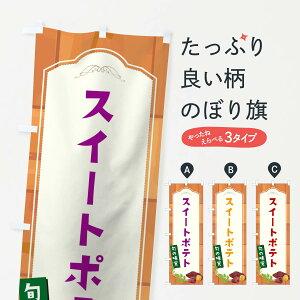 【ネコポス送料360】 のぼり旗 スイートポテトのぼり 18ST 旬の味覚 スイーツ