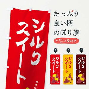 【ネコポス送料360】 のぼり旗 シルクスイートのぼり 27AJ 野菜