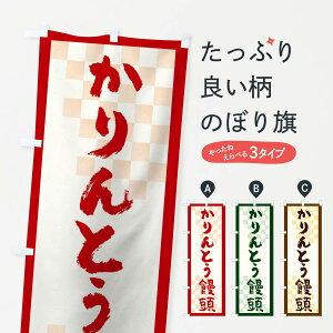 【ネコポス送料360】 のぼり旗 かりんとう饅頭のぼり 2760 饅頭・蒸し菓子