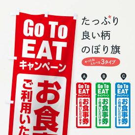 【3980送料無料】 のぼり旗 GoToEATキャンペーンのぼり キャンペーン中