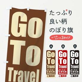 【3980送料無料】 のぼり旗 GoToトラベルキャンペーンご案内中のぼり キャンペーン中