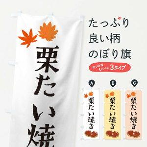 【3980送料無料】 のぼり旗 栗たい焼きのぼり 和菓子