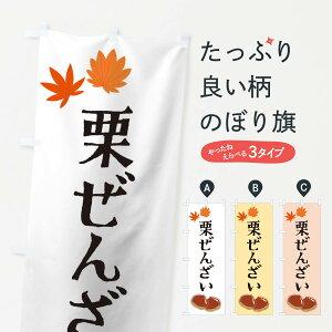 【3980送料無料】 のぼり旗 栗ぜんざいのぼり 和菓子