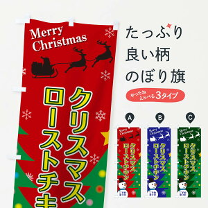 【ネコポス送料360】 のぼり旗 クリスマスローストチキンのぼり 2E1W