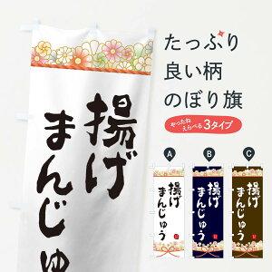 【3980送料無料】 のぼり旗 揚げまんじゅうのぼり 饅頭・蒸し菓子