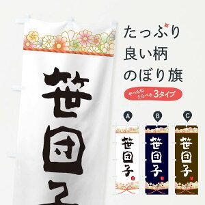 【3980送料無料】 のぼり旗 笹団子のぼり 団子・串団子