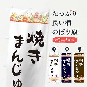 【3980送料無料】 のぼり旗 焼きまんじゅうのぼり 饅頭・蒸し菓子