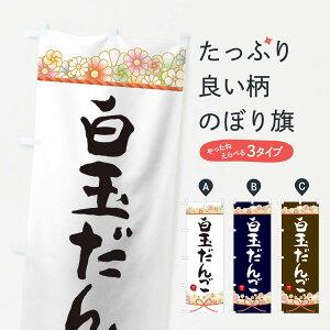 【3980送料無料】 のぼり旗 白玉だんごのぼり 団子・串団子