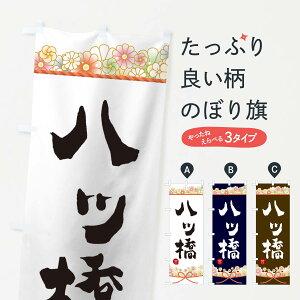 【ネコポス送料360】 のぼり旗 八ッ橋のぼり 2E39 和菓子