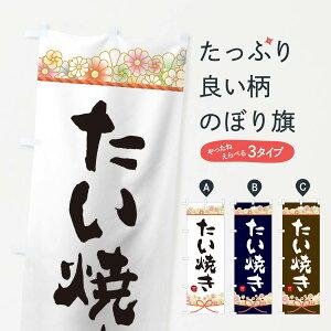 【ネコポス送料360】 のぼり旗 たい焼きのぼり 2E4Y