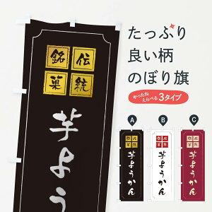 【3980送料無料】 のぼり旗 芋ようかんのぼり 羊羹・寒天