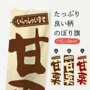 【ネコポス送料360】 のぼり旗 甘栗のぼり 2E55 果物