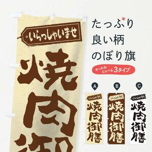 【3980送料無料】 のぼり旗 焼肉御膳のぼり 焼き肉