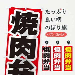 【ネコポス送料360】 のぼり旗 焼肉弁当のぼり 2EHP 焼肉店