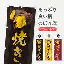 【3980送料無料】 のぼり旗 焼きいも/焼き芋・焼芋・やきいものぼり