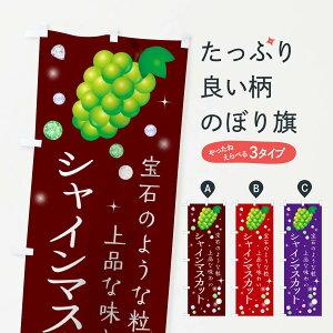 【3980送料無料】 のぼり旗 シャインマスカットのぼり ぶどう ぶどう・葡萄