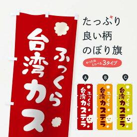 【ネコポス送料360】 のぼり旗 ふっくら台湾カステラのぼり 2A05 焼き菓子