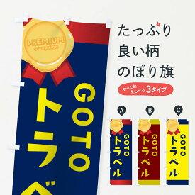 【3980送料無料】 のぼり旗 GOTOTRAVELのぼり プレミアム go to トラベル キャンペーン中