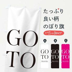 【3980送料無料】 のぼり旗 GOTOTRAVELのぼり シンプル go to トラベル キャンペーン中