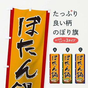 【3980送料無料】 のぼり旗 ぼたん鍋のぼり 鍋料理