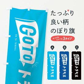 【ネコポス送料360】 のぼり旗 GoToトラベルキャンペーン/GoToTravel・ゴートゥートラベルのぼり 2A4L キャンペーン中