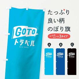 【ネコポス送料360】 のぼり旗 GoToトラベルキャンペーン/GoToTravel・ゴートゥートラベルのぼり 2A49 キャンペーン中