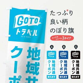【ネコポス送料360】 のぼり旗 GoToトラベルキャンペーン地域共通クーポン使えます/GoToTravelのぼり 2A4R キャンペーン中