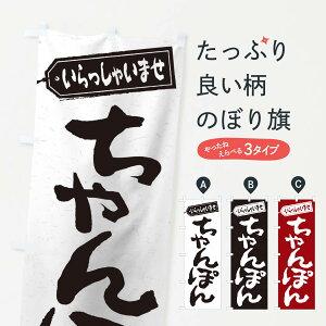 【ネコポス送料360】 のぼり旗 ちゃんぽんのぼり 2AN8 ラーメン