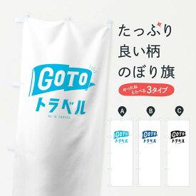 【3980送料無料】 のぼり旗 GoToトラベルキャンペーンロゴ/GoToTravel・ゴートゥートラベルのぼり キャンペーン中