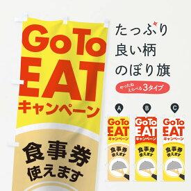 【3980送料無料】 のぼり旗 GO TO EATのぼり TO EAT キャンペーン中