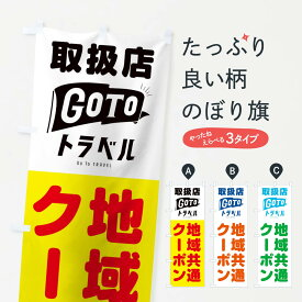 【3980送料無料】 のぼり旗 GoToトラベルキャンペーンのぼり 地域共通クーポン キャンペーン中