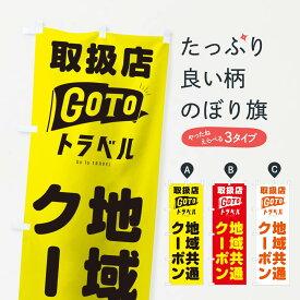 【ネコポス送料360】 のぼり旗 GoToトラベルキャンペーンのぼり 2AKH 地域共通クーポン キャンペーン中