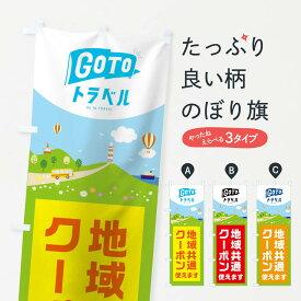 【ネコポス送料360】 のぼり旗 GOTOトラベルキャンペーンのぼり 2AKR 観光