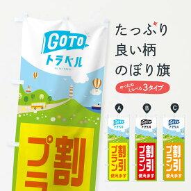 【3980送料無料】 のぼり旗 GOTOトラベルキャンペーンのぼり 割引プラン使えます 観光