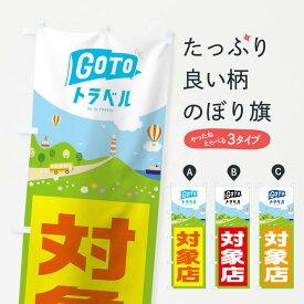 【3980送料無料】 のぼり旗 GOTOトラベルキャンペーンのぼり 対象店 観光