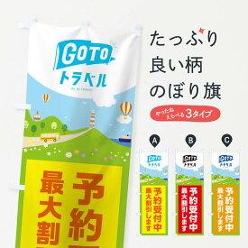 【3980送料無料】 のぼり旗 GOTOトラベルキャンペーンのぼり 予約受付中 最大割引 観光