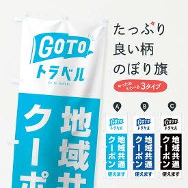 【ネコポス送料360】 のぼり旗 GoToトラベルキャンペーン地域共通クーポン使えますのぼり 2AL4 GoToTravel キャンペーン中
